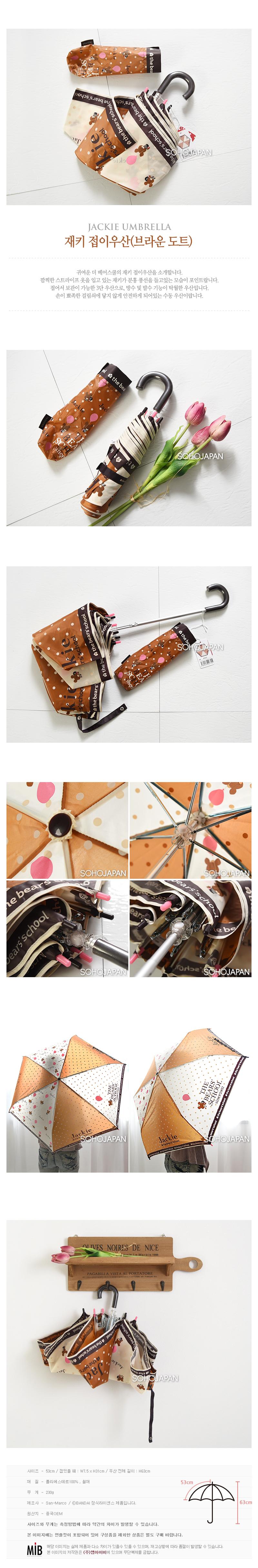 재키 접이우산(브라운 도트) - 썸몰, 26,000원, 우산, 수동3단우산