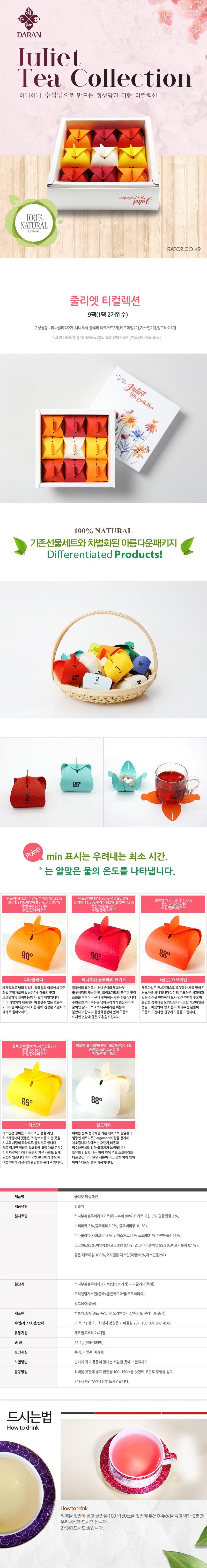 다란 줄리엣 티컬렉션 (18티백) 차선물 - 썸몰, 19,000원, 차, 허브차/녹차/마테차
