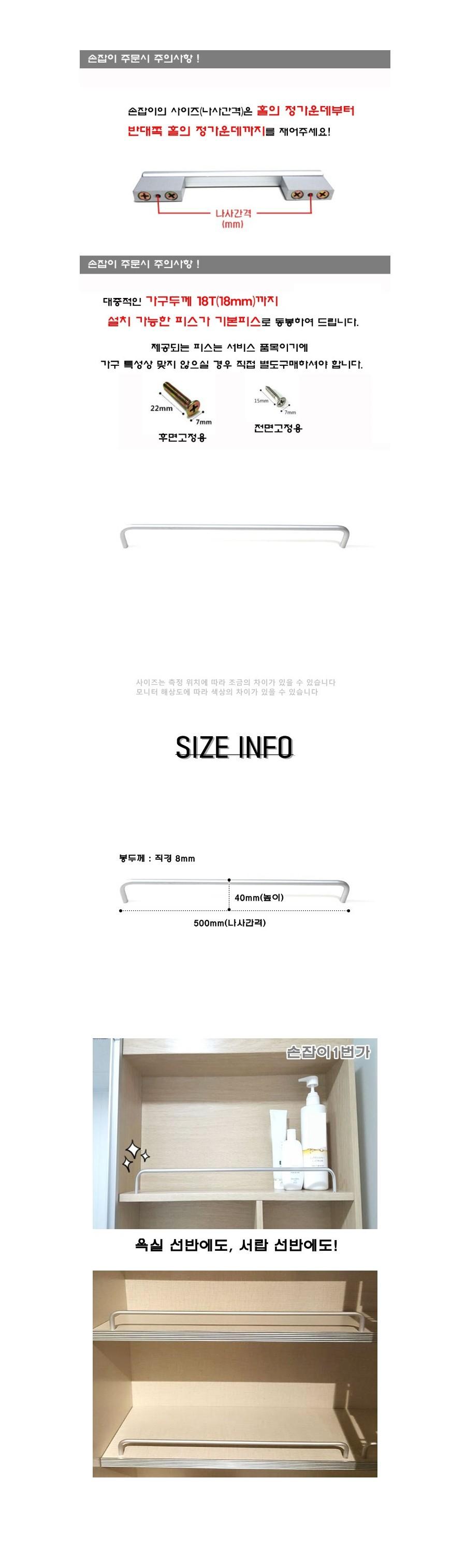 가이드바 욕실장 선반 가드 실버 (p500mm) - 썸몰, 5,500원, DIY 재료, 부자재