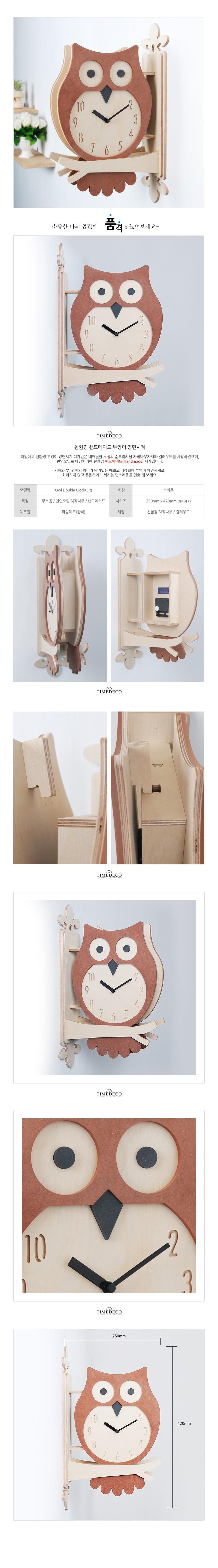 타임데코 자작나무 핸드메이드 부엉이 양면시계 - 썸몰, 79,000원, 벽시계, 우드벽시계