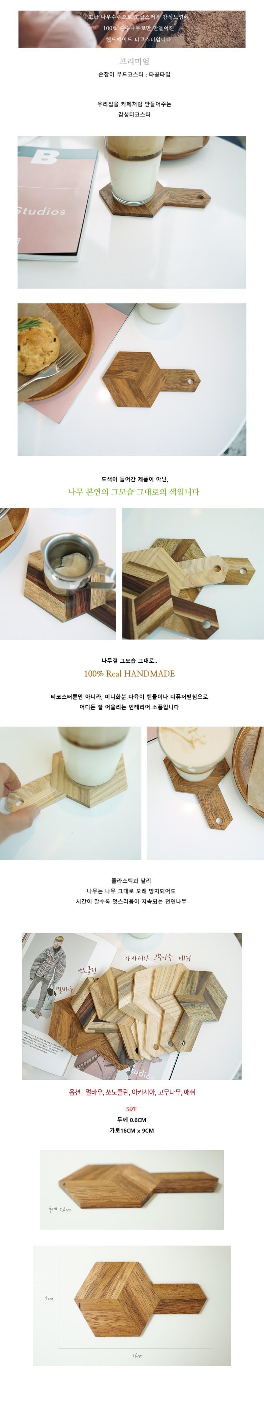 나무 원목 티 손잡이 코스터 컵받침 - 썸몰, 4,700원, 컵받침/뚜껑/홀더, 컵받침